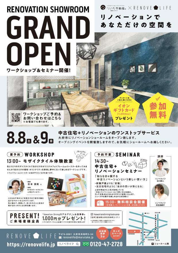 リノベライフのショールームが愛知県大府市にグランドオープン!!