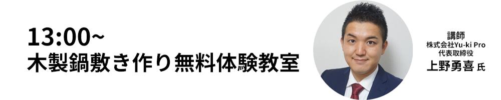 【イベント】木製鍋敷き作り無料体験教室