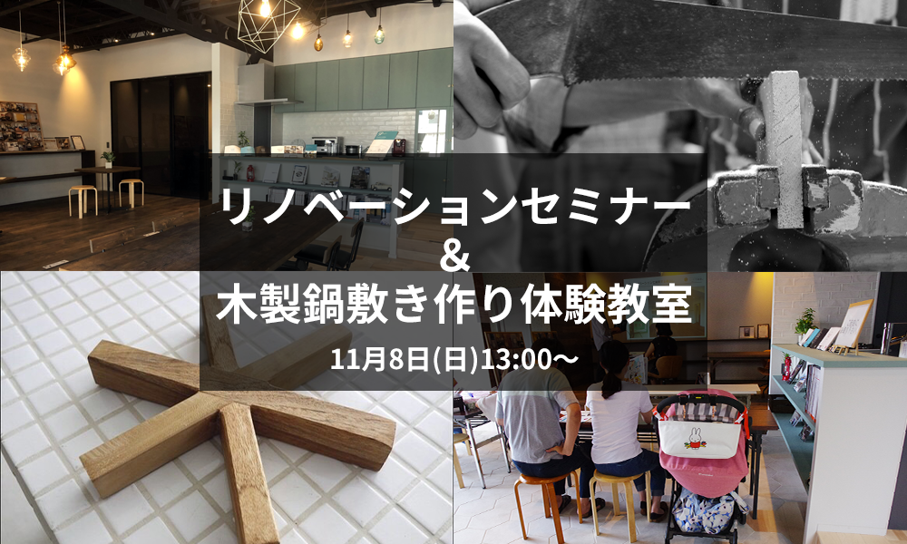 リノベーションセミナー&木製鍋敷き作り無料体験教室